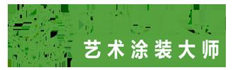 百(bai)色麗藝術涂料OEM代(dai)工生產(chan)廠家藝術涂料十(shi)大品牌樣板制作廠家